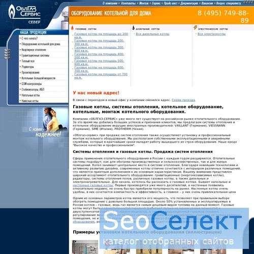 Газовые котлы, котельные - http://www.oblgaz.ru/