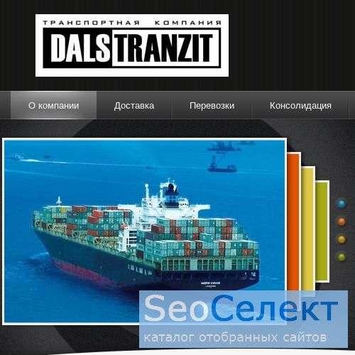 Dalstranzit Грузоперевозки Китай-Россия - http://www.dalstranzit.ru/