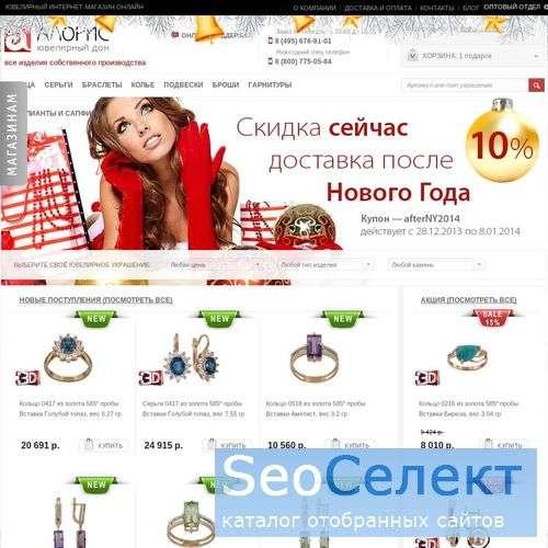 Ювелирный интернет магазин Aloris.ru - http://www.aloris.ru/