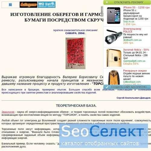 """""""ТОРСИОН""""- ИЗГОТОВЛЕНИЕ ОБЕРЕГОВ И ГАРМОНИЗАТОРОВ - http://www.davidov-63.narod.ru/"""