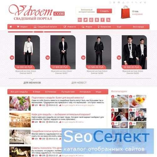 Свадебный портал: всё о свадьбе. - http://www.vdvoem.com/