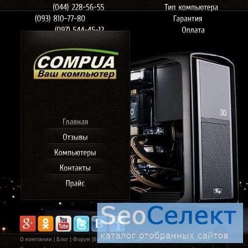 COMPUA - КОМПЬЮТЕРНАЯ ДОКУМЕНТАЦИЯ - http://www.compua.net/