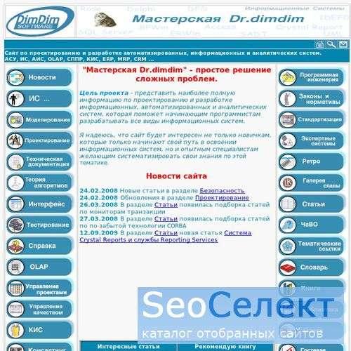 Проектирование и разработка информационных систем. - http://www.info-system.ru/