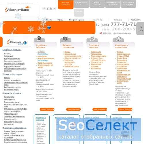 Ипотека, автокредит, кредит, вклады Банк Абсолют - http://www.absolutbank.ru/