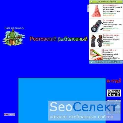 Ростовский рыболовный сайт - http://www.rosfish.narod.ru/