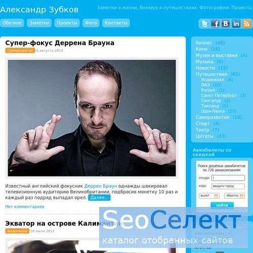 Александр Зубков. Личный сайт. - http://www.thinking.ru/