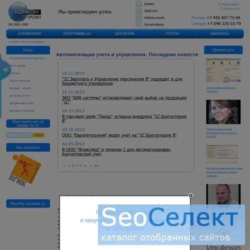 Комкон проект - автоматизация учета и управления - http://www.komkon.ru/