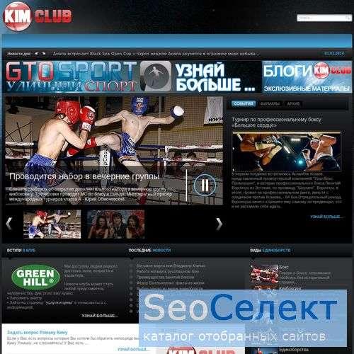 Бойцовский Клуб Романа Кима - http://www.kickboxer.ru/