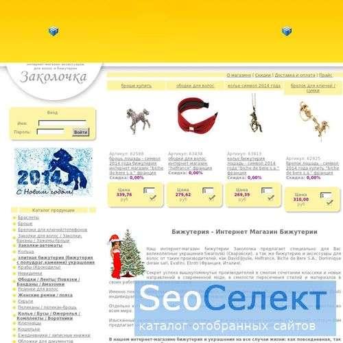 Интернет магазин бижутерия, украшения, подарки. - http://www.zakolochka.ru/