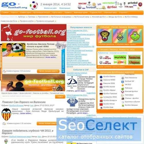 Мой футбол - сайт о мировом футболе. - http://go-football.org/