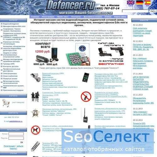 Defencer - http://www.defencer.ru/