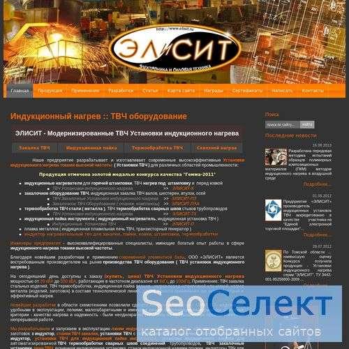 ТВЧ закалка ТВЧ установки Индукционный нагрев - http://www.elisit.ru/