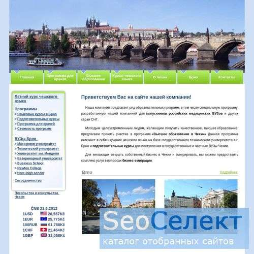 Высшее образование, языковые курсы в Чехии - http://www.paritet.cz/