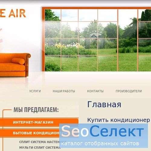Монтаж кондиционеров ,настройка , продажа кондици - http://www.houseair.ru/